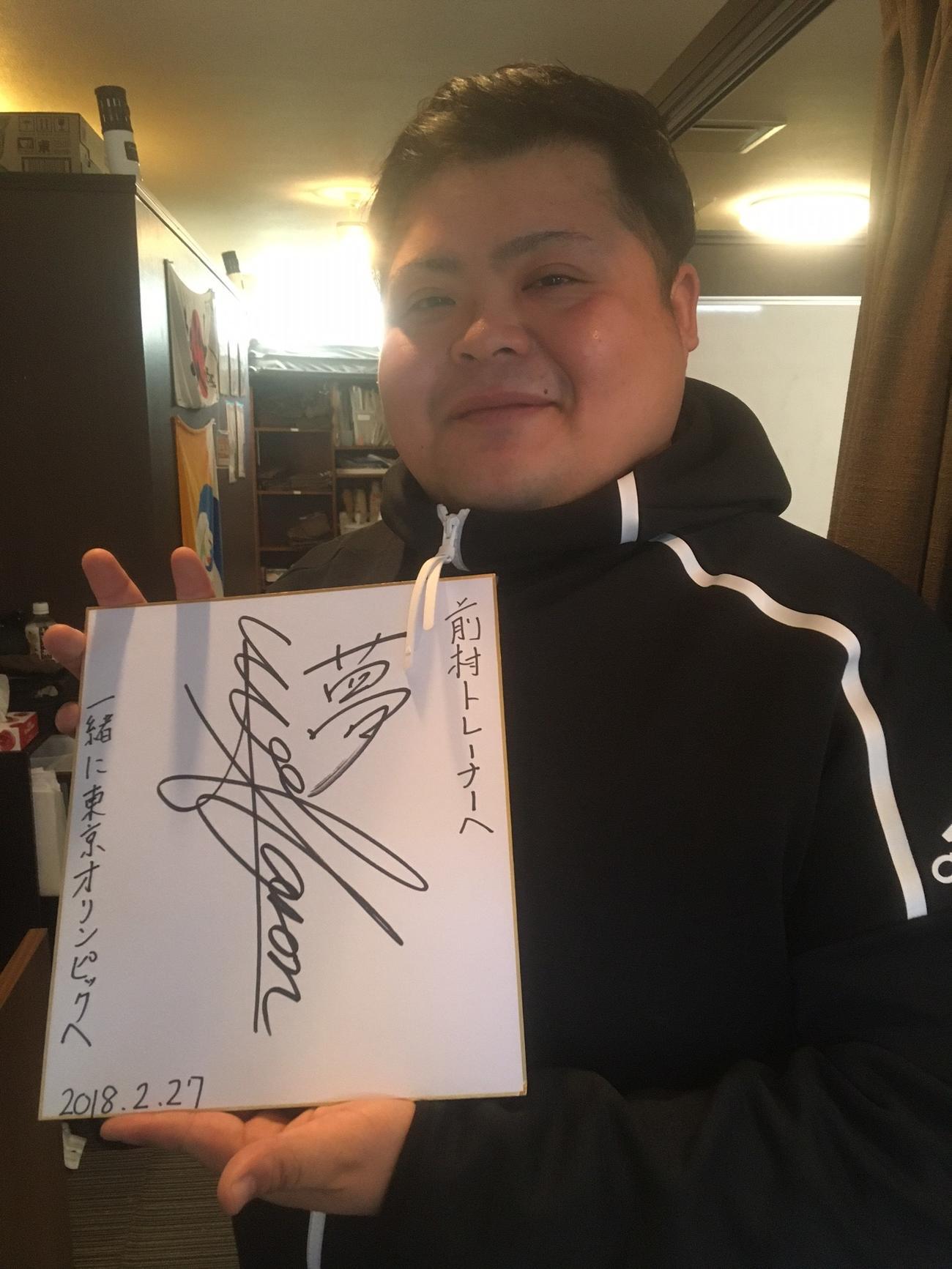ウルフ・アロンが前村さんに贈った色紙