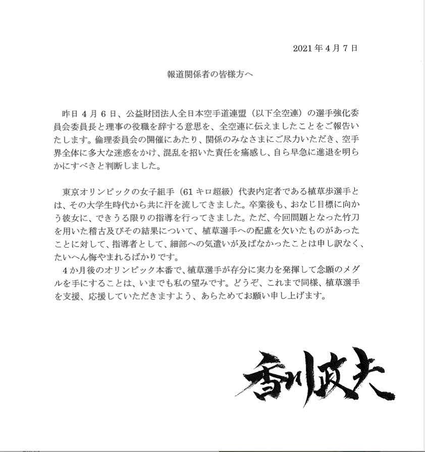 空手のパワハラ問題を受け、辞意を固めた香川委員長から報道関係者に送られた書面