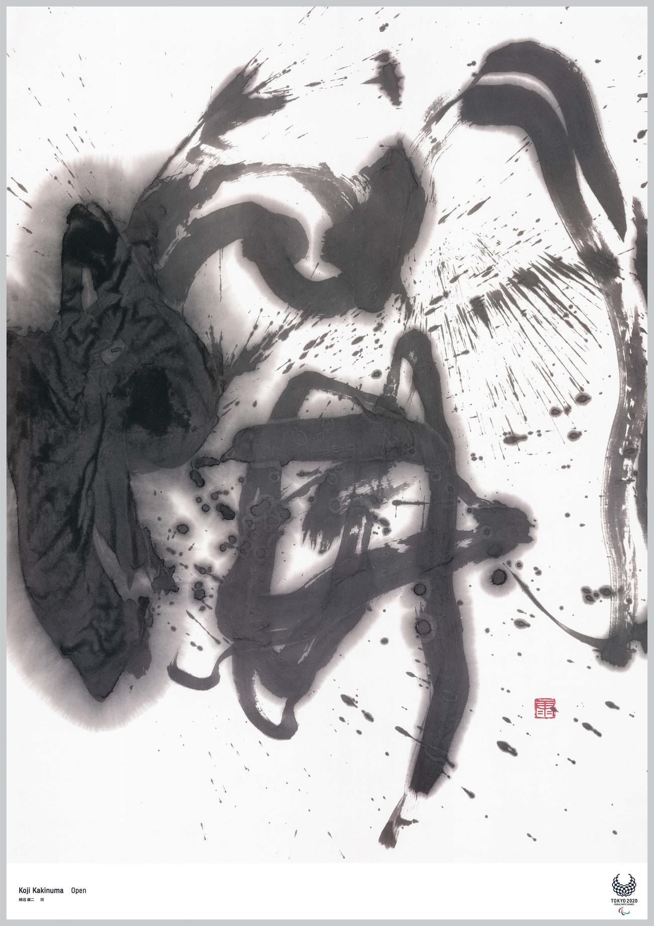 書家の柿沼康二氏が手掛けたパラリンピックをテーマにした作品「開」@Tokyo2020