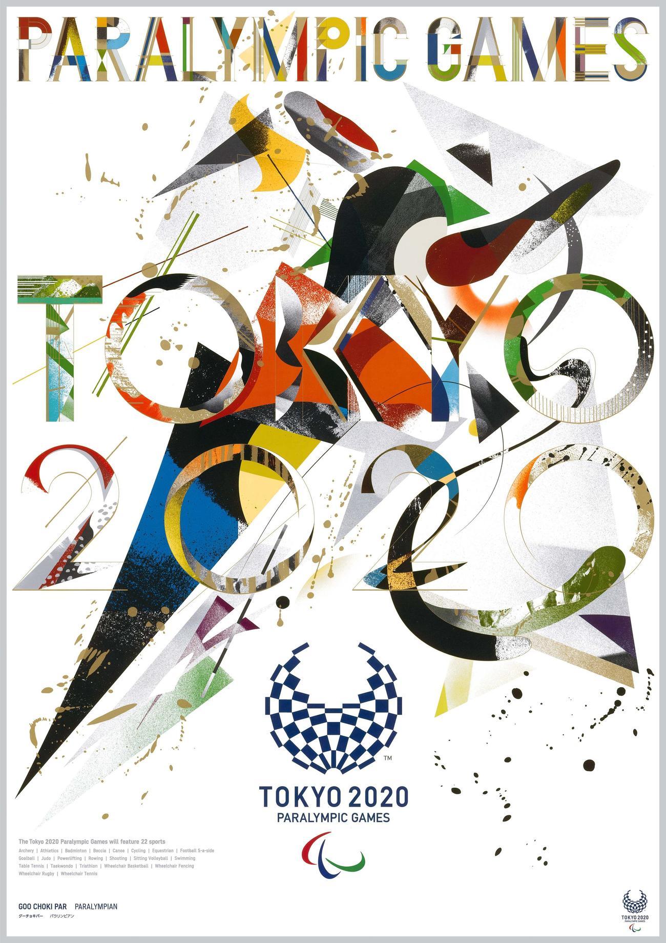 グラフィックデザイナーGOO CHOKI PARが手掛けたパラリンピックをテーマにした作品「パラリンピアン」@Tokyo2020