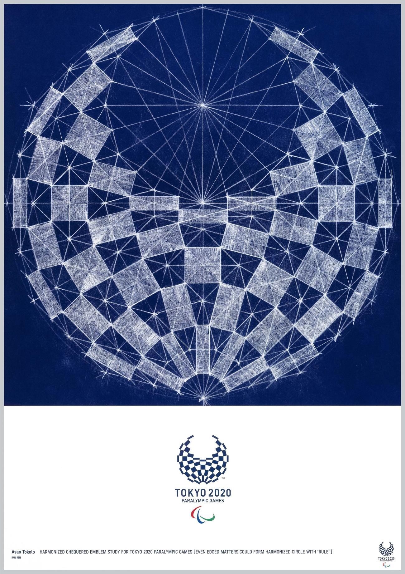 """美術家の野老朝雄氏が手掛けたパラリンピックをテーマにした作品「HARMONIZED CHEQUERED EMBLEM STUDY FOR TOKYO 2020 PARALYMPIC GAMES 〔EVEN EDGED MATTERS COULD FORM HARMONIZED CIRCLE WITH """"RULE""""〕」@Tokyo2020"""