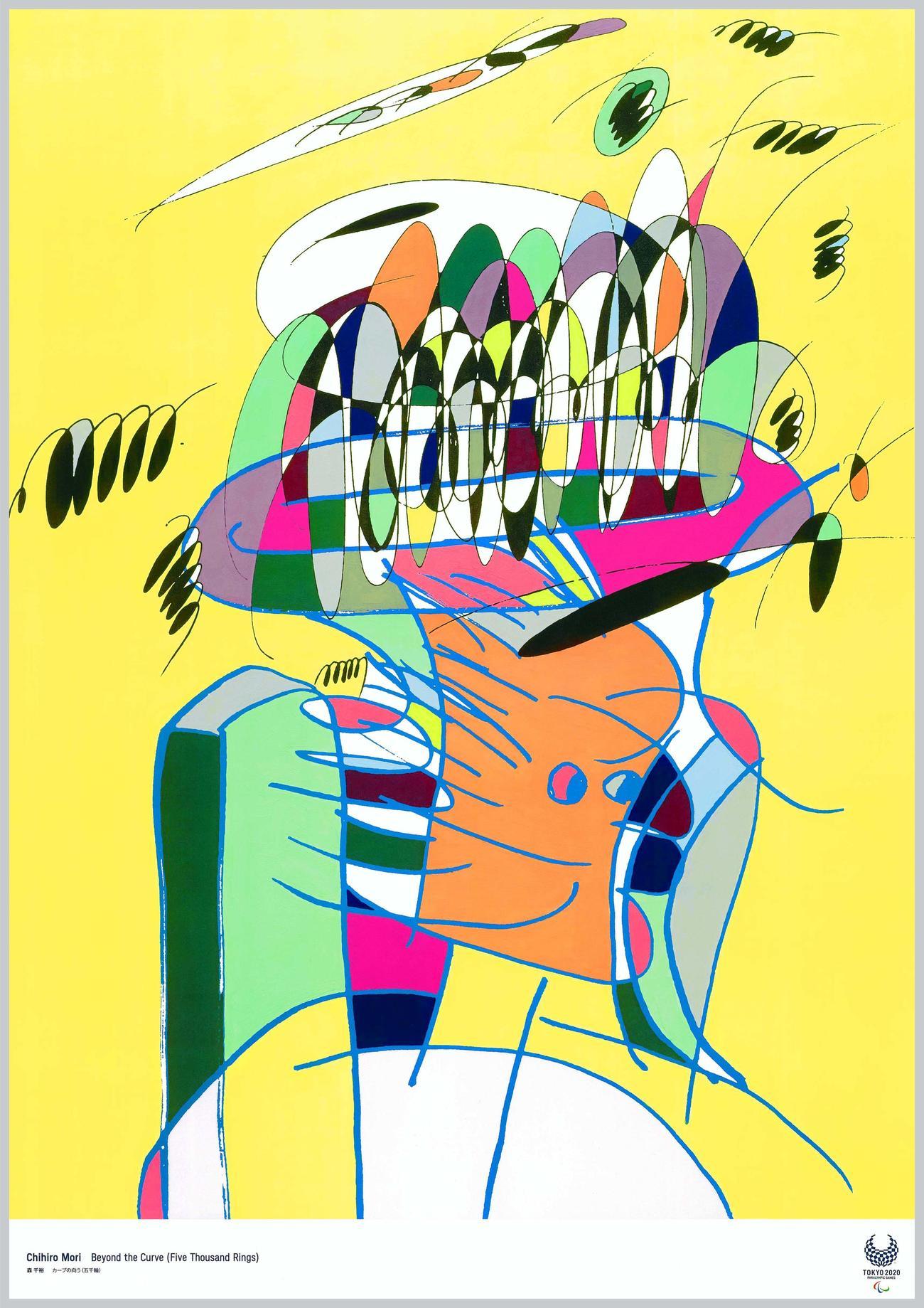 東京2020公式アートポスターの1つで、美術家の森千裕氏が手掛けたパラリンピックをテーマにした作品「カーブの向う(五千輪)」@Tokyo2020