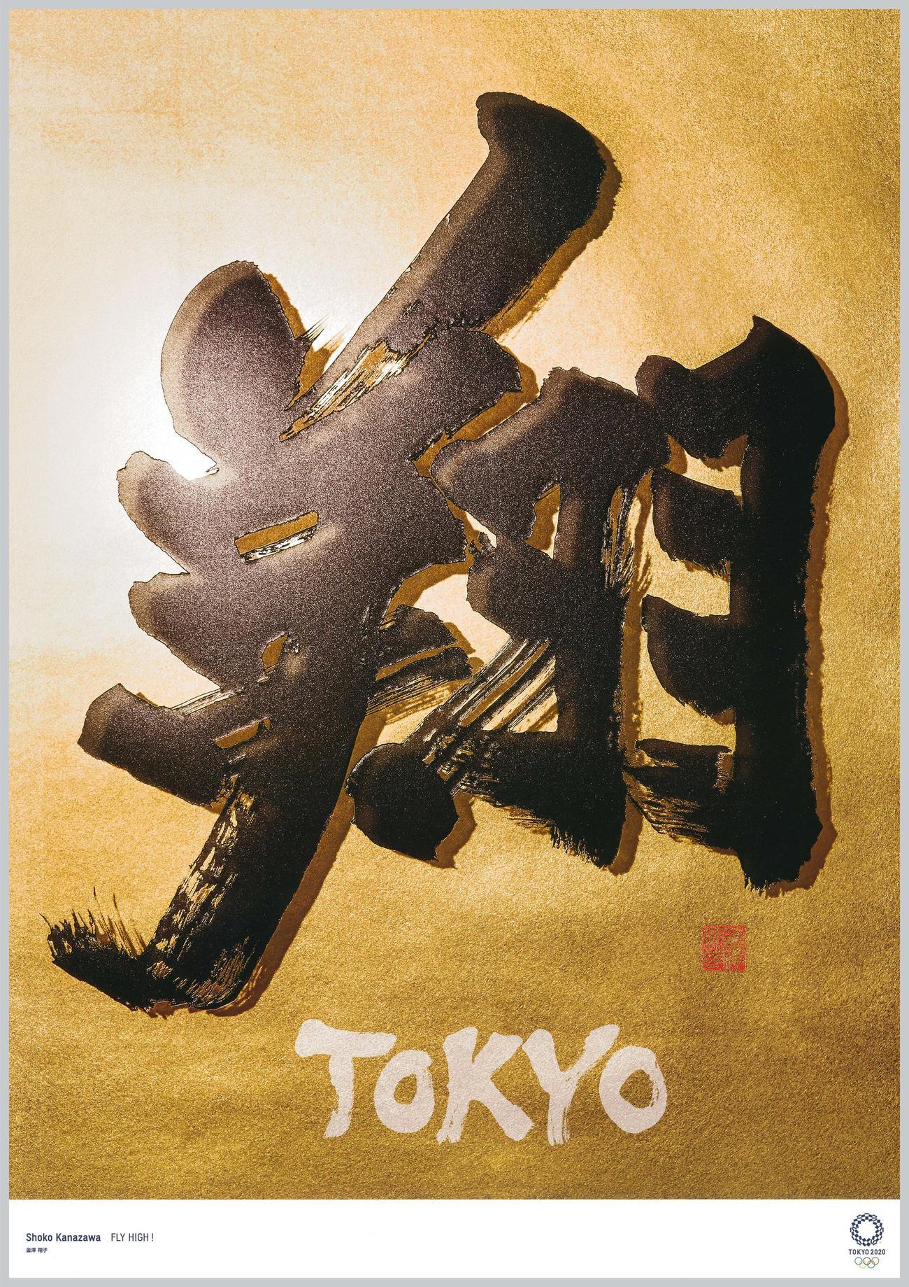 書家の金沢翔子氏が手掛けたオリンピックをテーマにした作品「翔」@Tokyo2020