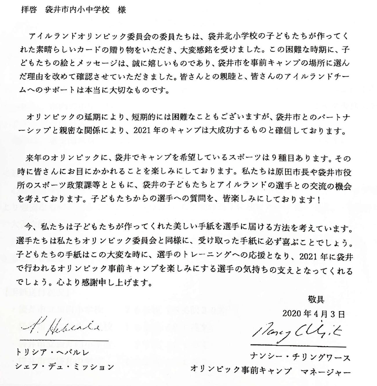アイルランド五輪委員会から袋井市内の小中学校に届いた手紙(日本語訳)