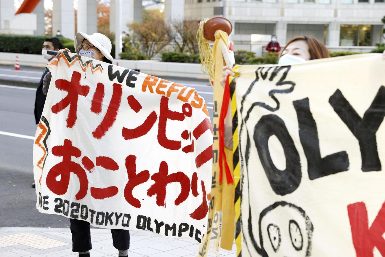 IOCのバッハ会長が訪れた東京都庁前で五輪開催反対を訴える人たち(共同)