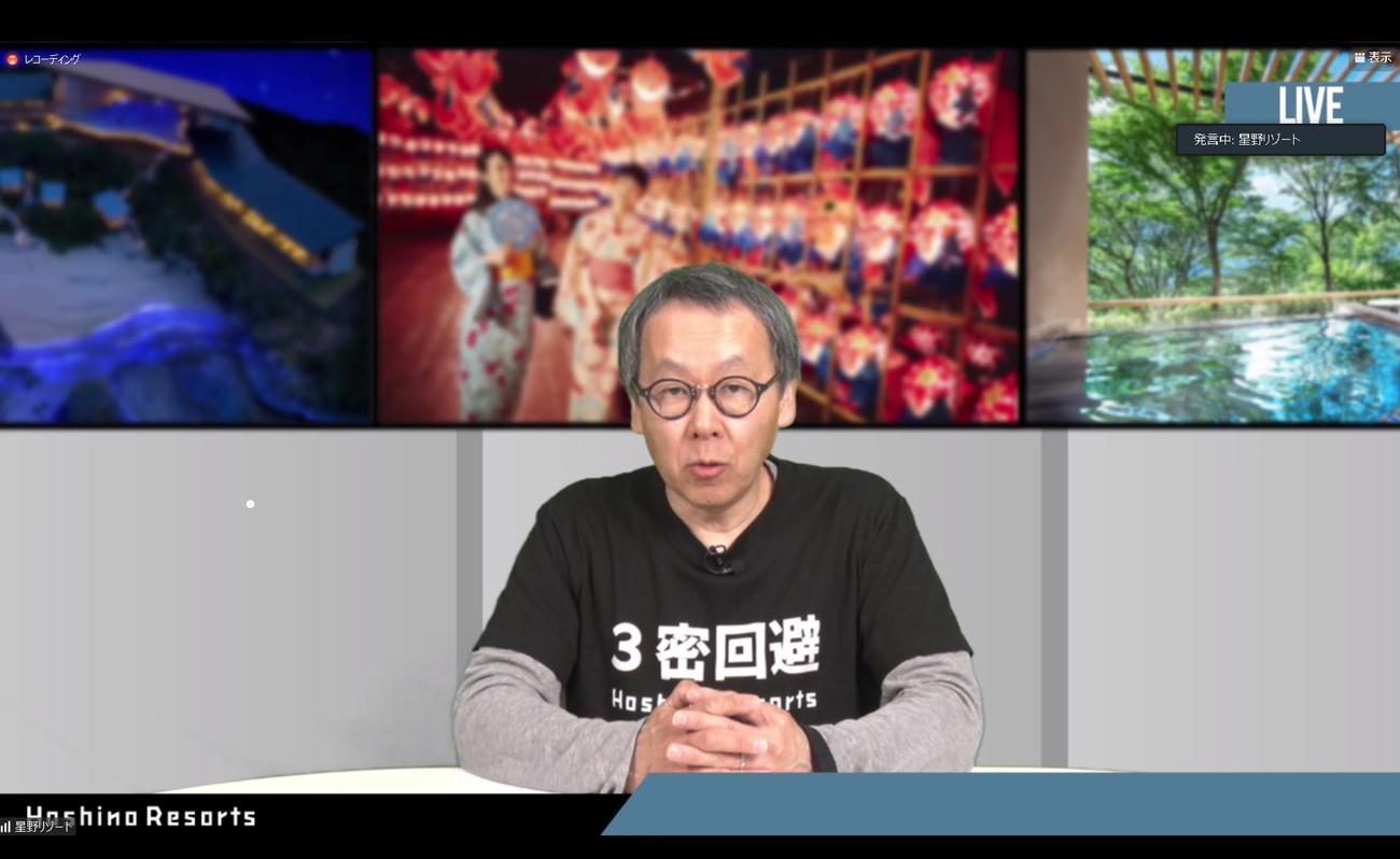 オンライン発表会を行った星野リゾート・星野佳路代表