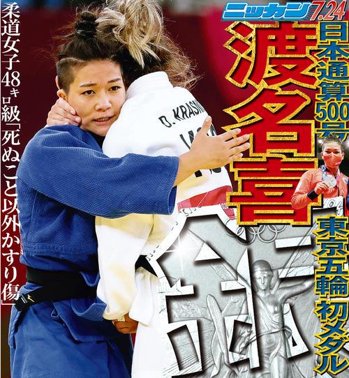 渡名喜風南 柔道女子48キロ級