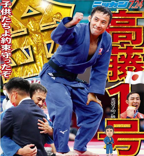 高藤直寿 柔道 男子60キロ級