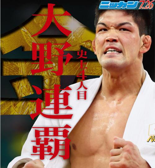 大野将平 柔道 男子73キロ級