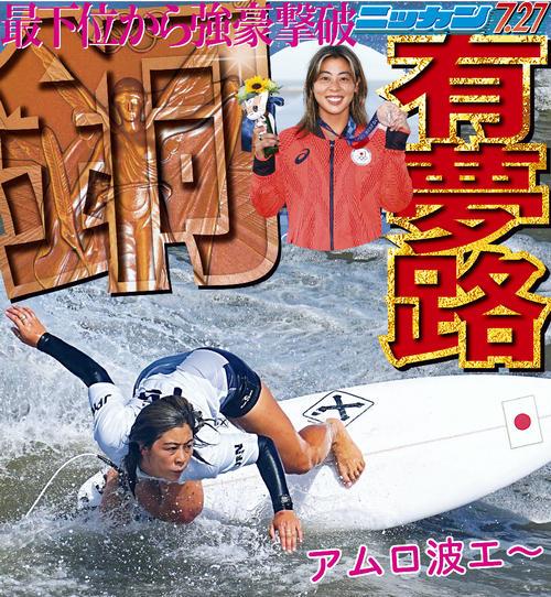 都筑有夢路 サーフィン 女子