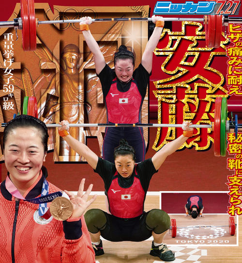 安藤美希子 重量挙げ 女子59キロ級