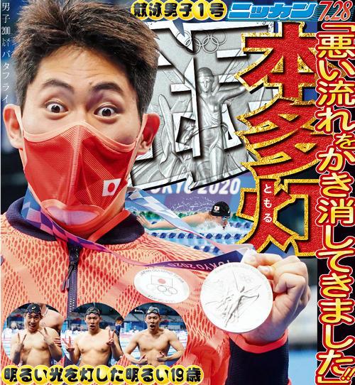 本多灯 競泳 男子200メートルバタフライ