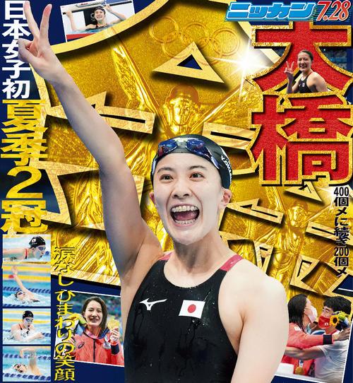 大橋悠依 競泳 女子200メートル個人メドレー