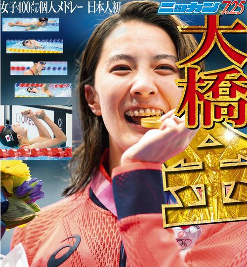 大橋悠依 競泳 女子400メートル個人メドレー
