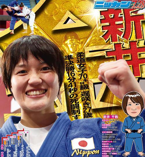 新井千鶴 柔道 女子70キロ級