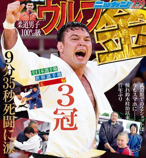 ウルフ・アロン 柔道 男子100キロ級
