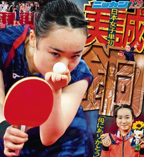 伊藤美誠 卓球 女子シングルス