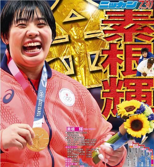 素根輝 柔道 女子78キロ超級