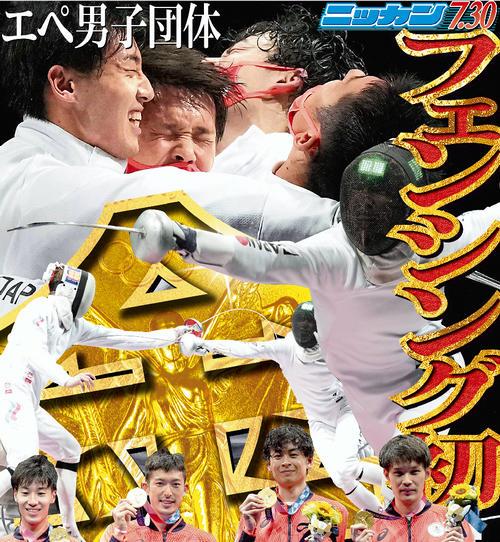 山田優、見延和靖、加納虹輝、宇山賢 フェンシング 男子エペ団体