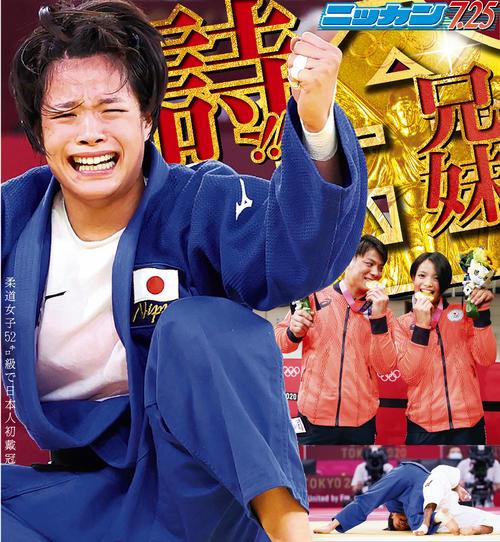 阿部詩 柔道 女子52キロ級