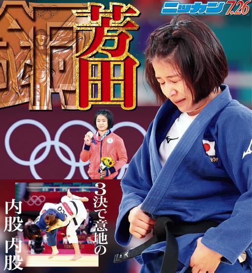 芳田司 柔道 女子57キロ級