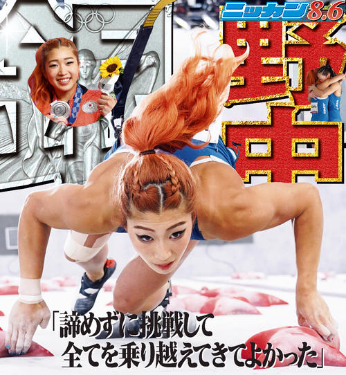 野中生萌 スポーツクライミング 女子複合