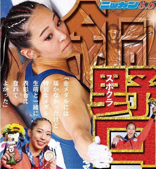 野口啓代 スポーツクライミング 女子複合