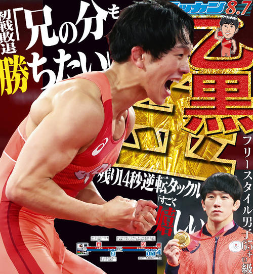 乙黒拓斗 レスリング 男子フリー65キロ級