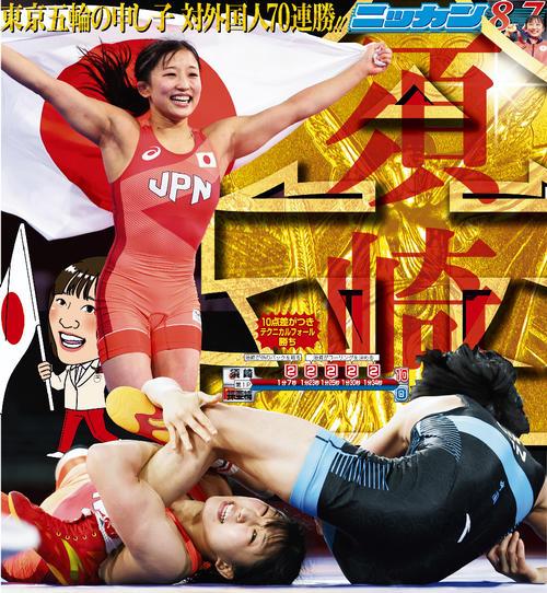 須崎優衣 レスリング 女子50キロ級