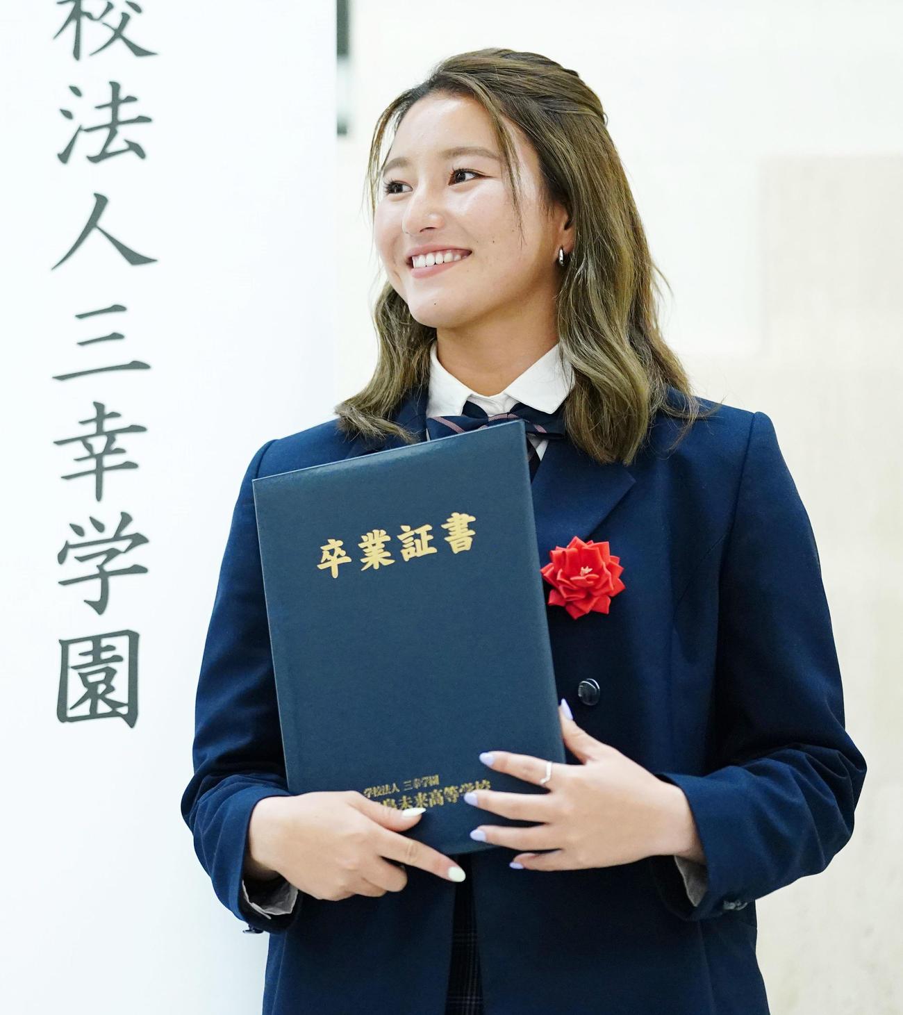 卒業証書を手に笑顔の松田(代表撮影)