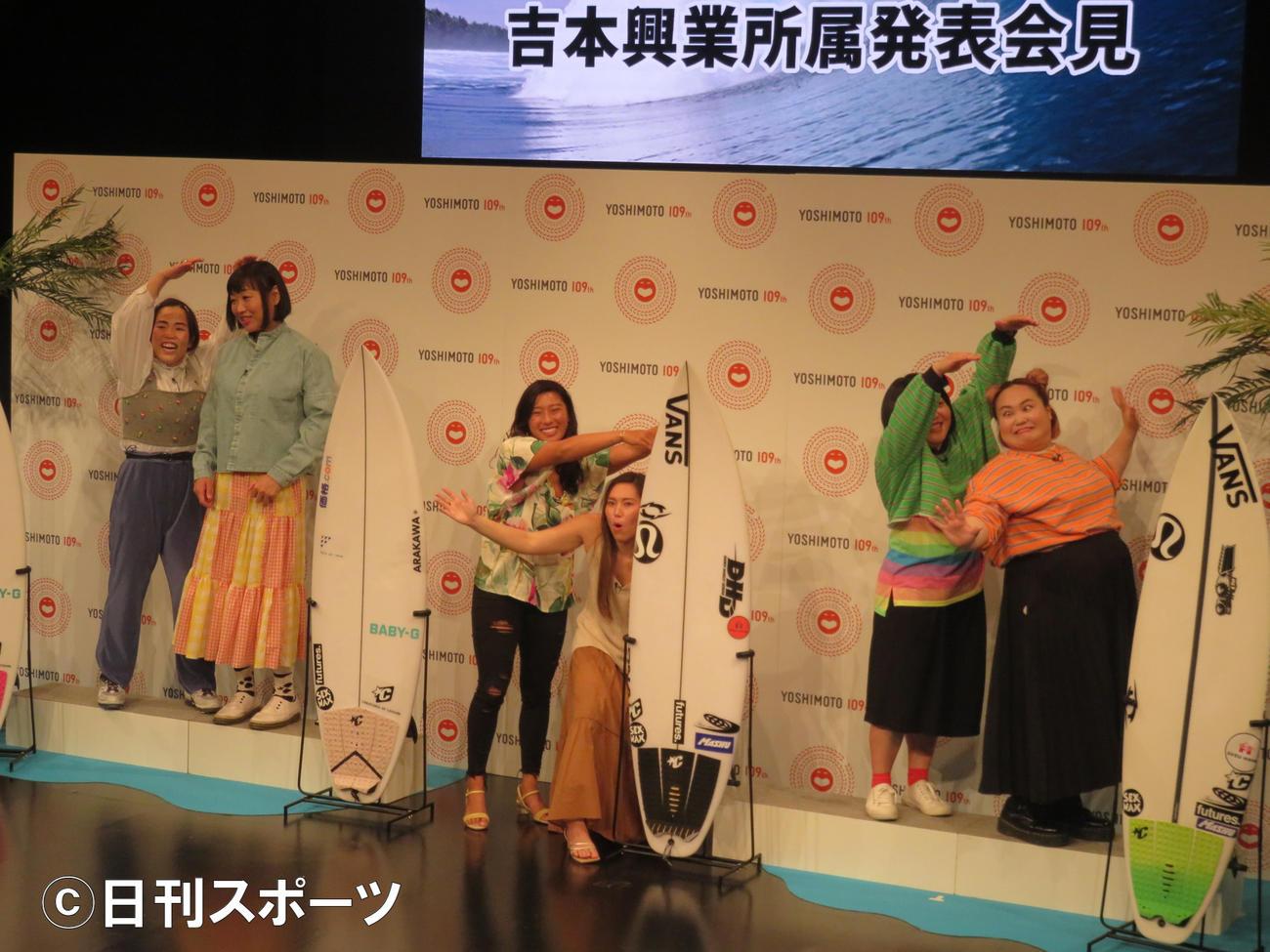 吉本興業所属を発表したプロサーファーの前田マヒナ(中央左)と野呂玲花(中央右)。左からゆりやんレトリィバァ、しずちゃん、2人おいておかずクラブのオカリナ、ゆいP