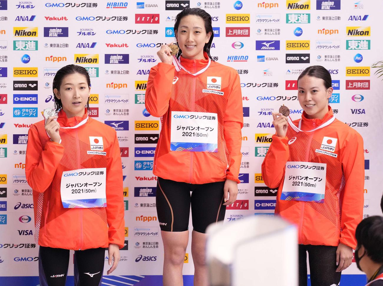 女子100メートル自由形でメダルを手にする、左から2位の池江、優勝の五十嵐、3位の大本(撮影・鈴木みどり)
