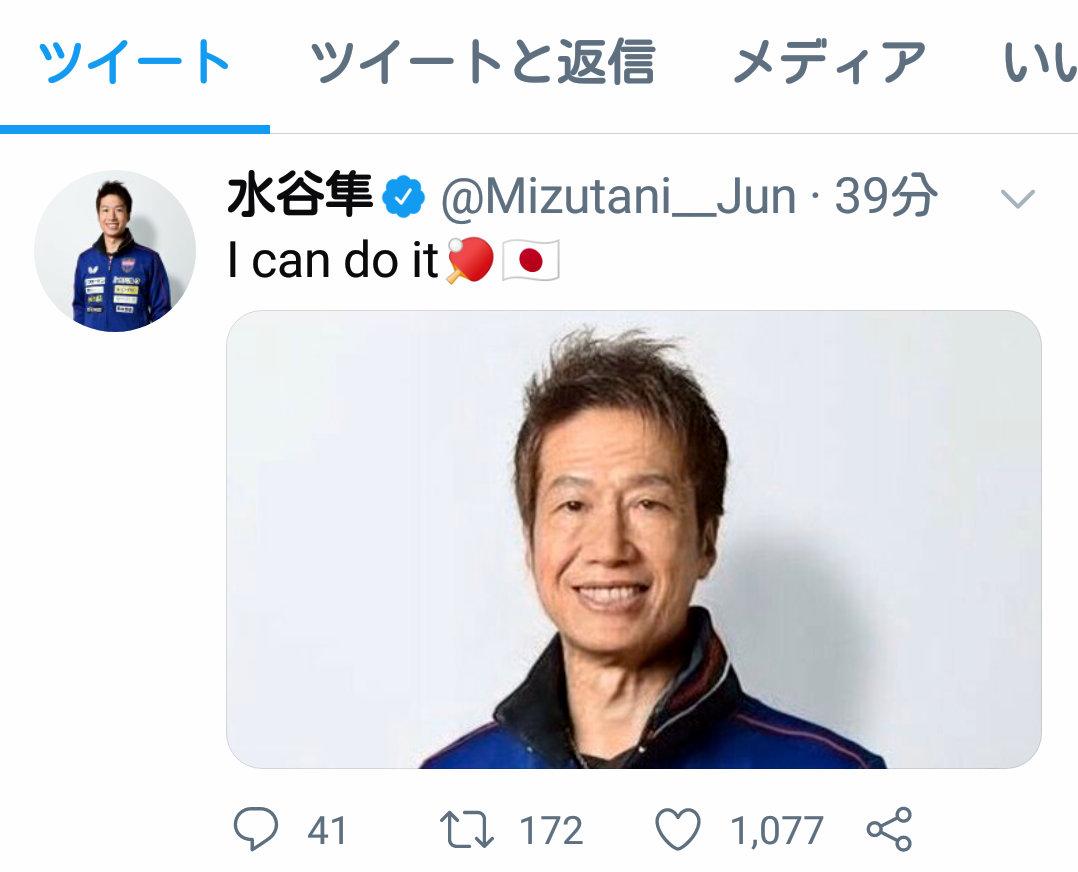 東京五輪延期の発表後にアップされた水谷隼のツイッター