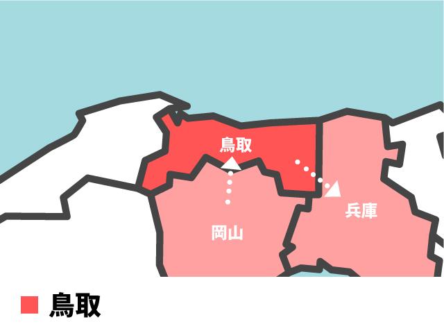 県 リレー 鳥取 聖火
