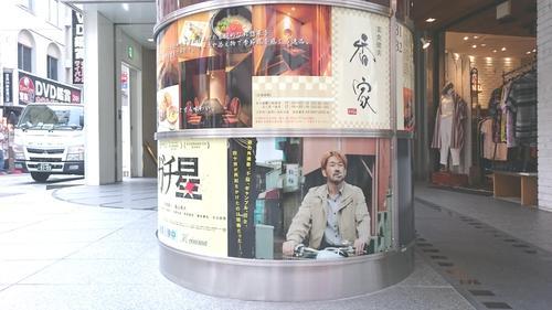 映画館の入り口にガチ星のポスターが張ってあった(18年5月30日撮影)