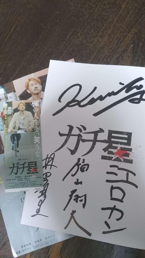 映画「ガチ星」のパンフレット。江口カン監督らのサイン入り(18年5月30日撮影)