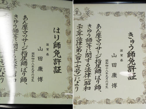 山田康博のはり師免許証(左)ときゅう師免許証(撮影・岡田晋)