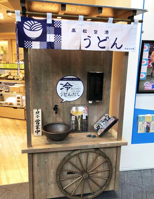 高松空港ではうどんだしを無料で(撮影・中野公博)