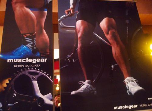 競輪バー「マッスルギア」に飾られている選手の足。誰だかわかりますか?(撮影・山本幸史)