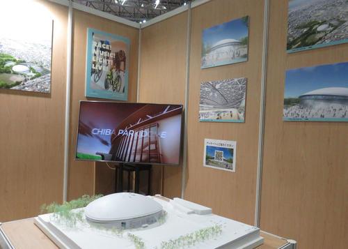 千葉市ブース。2021年初頭に完成予定とされる250バンクの模型などが展示された