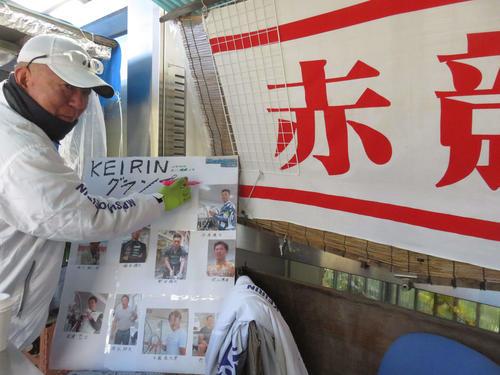 大宮競輪場の東門で専門紙を販売する福谷信一さんが平原康多に1評を投じる