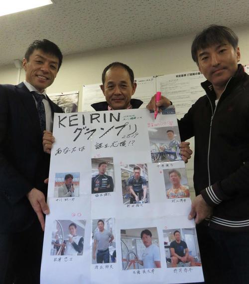 大宮競輪の開催指導員・井上善裕(左)と選手OBの田淵浩一さん(中央)、選手会埼玉支部長の白岩大助がそろって平原康多を応援する