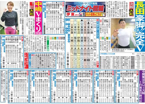 ミッドナイト競輪PDF新聞(イメージ)