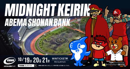ミッドナイト競輪を初開催する平塚競輪場と特別CMキャラクター鷹の爪団