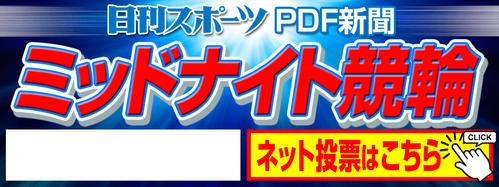 ミッドナイト競輪ニッカンPDF新聞タイトルカット(イメージ)