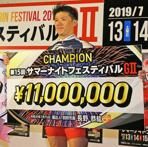 サマーナイトフェスティバル初Vを果たし、表彰式で賞金ボードを手にする村上博幸