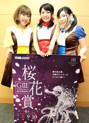 川崎競輪「桜花賞」のPRを行った新イメージユニット「Sinquacious(しんくゎいしゃす)」の、左から小松由里子、寺島あかり、葉月真衣(撮影・狩俣裕三)