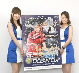 SGオーシャンカップのPRに来社した、キャンペーンガールの有本吏那さん(左)と五月女歩美さん(撮影・酒井清司)