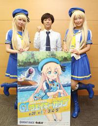 31日から開催される多摩川「G1ウェイキーカップ」のPRを行った大池(中央)。左はまりんさん、右は永原芽衣さん(撮影・狩俣裕三)