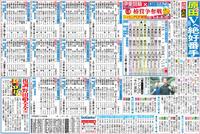 今夜公開!伊東競輪F2ナイターの無料PDF新聞 - 競輪 : 日刊スポーツ